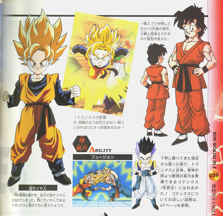 Some things I really want to see in this game  - Dragon Ball